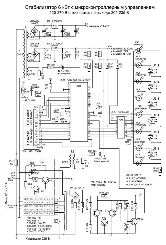 авр схема подключения - Микросхемы.